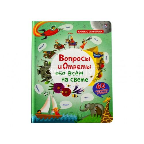 «Вопросы и ответы обо всем на свете» книга на русском Кэти Дэйнс