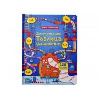«Занимательная таблица умножения» книга на русском Рози Дикинс