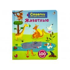 «Животные. Открой тайны для самых маленьких» книга на русском Гагариной Марины