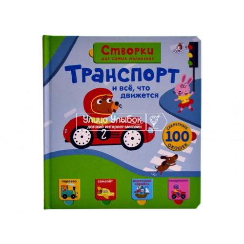 «Транспорт. Открой тайны для самых маленьких» книга на русском