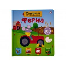 «Ферма. Открой тайны для самых маленьких» книга на русском Гагариной Марины