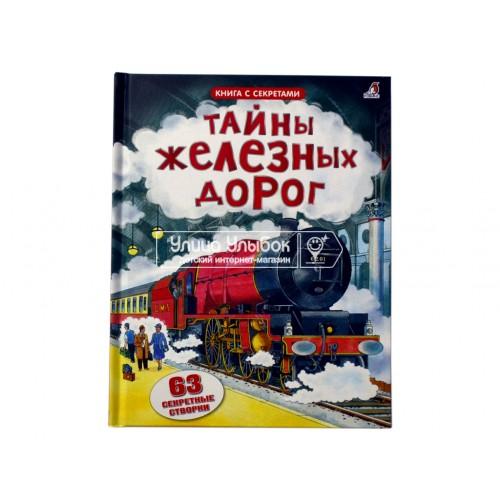 «Открой тайны железных дорог» книга на русском Э. Боун