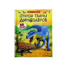 «Открой тайны динозавров» книга на русском А. Фрис