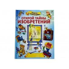 «Открой тайны изобретений» книга на русском Алекса Фрис