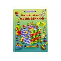 «Открой тайны математики» книга на русском Фрит А., Лейси М.