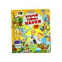 «Открой тайны науки. Открой тайны» книга створки на русском. Минна Лейси