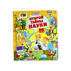 «Открой тайны науки» книга на русском Минны Лейси