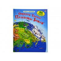 «Открой тайны планеты Земля» книга на русском Джонса Дж.