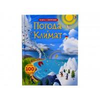 «Открой тайны. Погода и климат» книга на русском Дэйнс К., Тэйт Р.