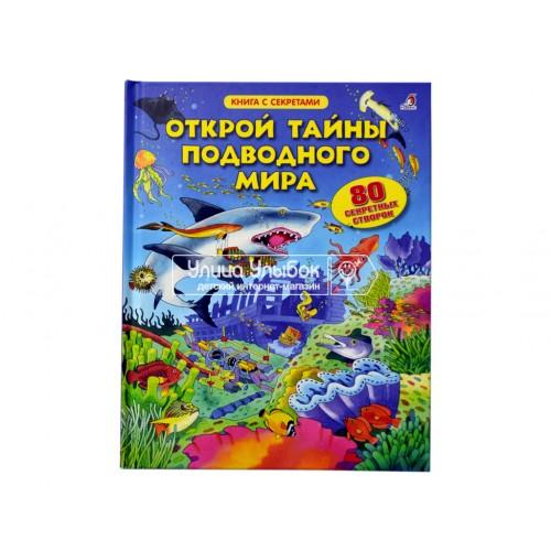 «Открой тайны подводного мира» книга на русском Чисхольма Дж.