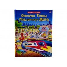 «Открой тайны подземного мира» книга на русском Стоу Д., Рострона М.