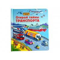 «Открой тайны транспорта» книга на русском Р. Л. Джонса