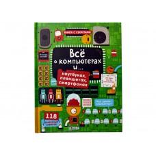 «Все о компьютерах. Открой тайны» книга на русском Дикинса Р.