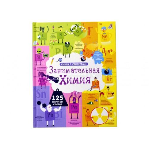 «Занимательная химия. Открой тайны» книга на русском Джеймса Э.