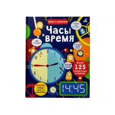«Часы и время. Открой тайны» книга на русском Хор Р.