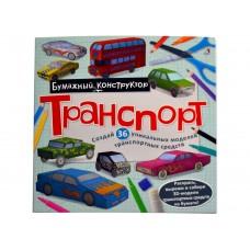 «Транспорт» раскраска-конструктор на русском Гагариной Марины