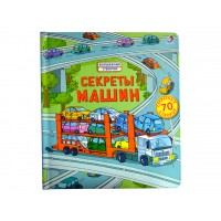 «Секреты машин» книга на русском Р. Л. Джонс
