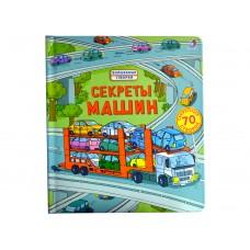 «Секреты машин» книга на русском Р. Л. Джонса
