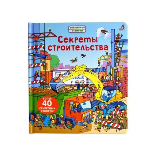 «Секреты строительства» книга на русском Джонс Р.