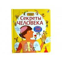 «Секреты человека» книга на русском Луи Стовелла