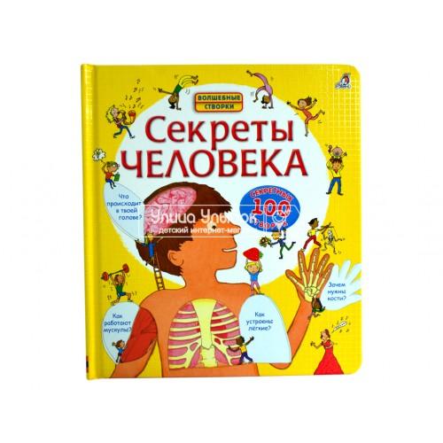 «Секреты человека» книга на русском Луи Стовелл