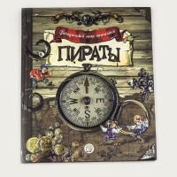 «Пираты. Загадочный мир прошлого» книга-панорама на русском Сусанны Домбаян