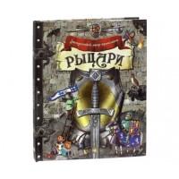«Рыцари. Загадочный мир прошлого» книга-панорама на русском Сусанны Домбаян
