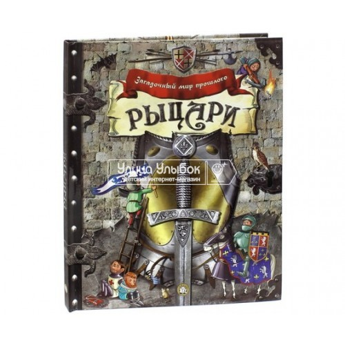 «Рыцари. Загадочный мир прошлого» книга-панорама на русском. Сусанна Домбаян