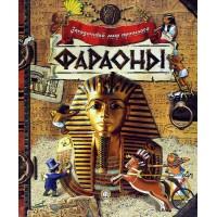 «Фараоны. Загадочный мир прошлого» книга-панорама на русском Сусанны Домбаян