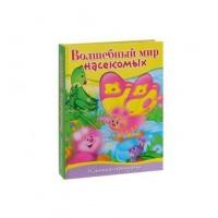 «Волшебный мир насекомых» книга-панорама на русском Дениса Сребренника