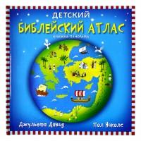 «Детский библейский атлас» книга-панорама на русском Джульеты Давид