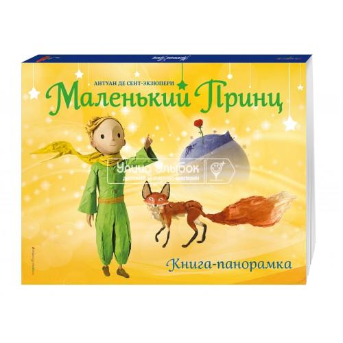 «Маленький принц» книга-панорама на русском Антуан де Сент-Экзюпери