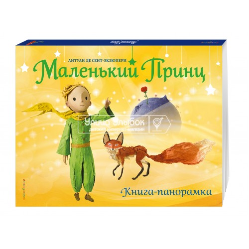 «Маленький принц» книга-панорама на русском Антуана де Сент-Экзюпери