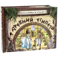 «Древний Египет. Путешествие в прошлое» книга-панорама на русском Антона Золотова