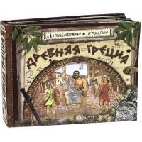 «Древняя Греция. Путешествие в прошлое» книга-панорама на русском Антона Золотова
