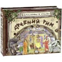 «Древний Рим. Путешествие в прошлое» книга-панорама на русском Антона Золотова