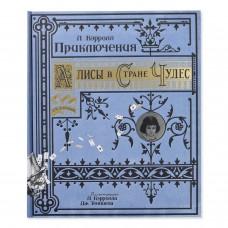 «Алиса в Стране Чудес, с комментариями о Викторианской Англии» книга-панорама на русском Льюиса Кэрролла