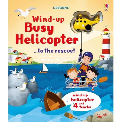 «Вертолет спешит на помощь. Игрушка с заводом, дорожки. Серия Wind-up» книга-панорама на английском Фиона Уотт