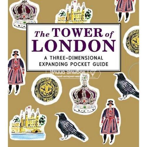 «Почтенный Лондонский Тауэр» книга-панорама на английском Нины Косфорд