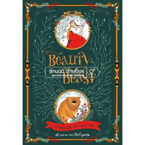 «Красавица и чудовище» книга-панорама на английском Кейти Хаворт, Динары Мирталиповой