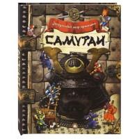 «Самураи. Загадочный мир прошлого» книга-панорама на русском Александрова Антона