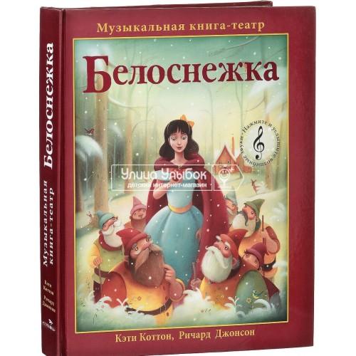 «Белоснежка. Музыкальная книга-театр» книга на русском Коттон Кэти