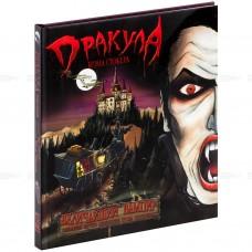 «Дракула. Величайший вампир» книга-панорама на русском. Брэм Стокер, Сухарев О. В.