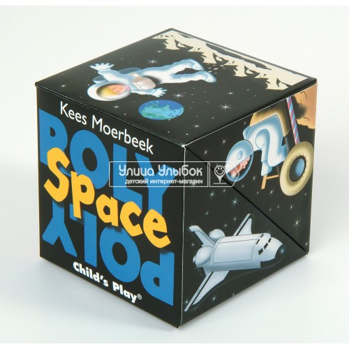 «Космос. Книга в кубе» книга-панорама на английском Кис Моербека