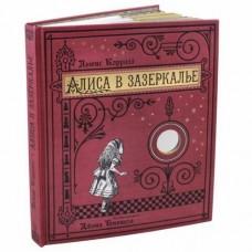 «Алиса в Зазеркалье» книга-панорама на русском Льюиса Кэрролла, Тенниел Джона, Лосевой Ирины
