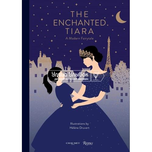«Волшебная тиара» книга-панорама на английском Элен Дрювер