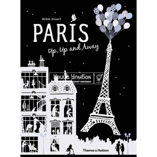 «Париж. Up, Up and Away» книга на английском Элен Дрювер