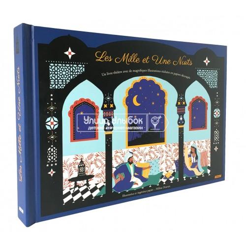 «Тысяча и одна ночь» книга-театр на французском Элен Дрювер