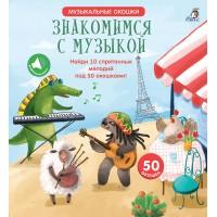 «Знакомимся с музыкой. Музыкальные окошки» книга с окошками на русском Гагариной Марины, Эллис Элины