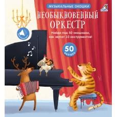 «Необыкновенный оркестр. Музыкальные окошки» книга с окошками на русском Гагариной Марины, Эллис Элины